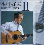 木村好夫 演歌ギター特選集 II