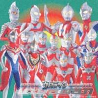 最新決定盤! ウルトラマン全曲集 2003