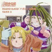 ハガレン放送局 RADIO DJCD TAKE 3