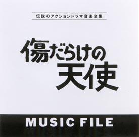 傷だらけの天使 MUSIC FILE