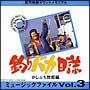 釣りバカ日誌 ミュージックファイル 3