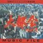 大都会~MUSIC FILE 2