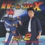 銀河ロイド コスモX~オリジナルサウンドトラック~関智一in コスモX ACT-2