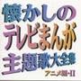 懐かしのテレビまんが主題歌大全集 アニメ編 2