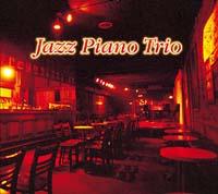 ジャズ・ピアノ・トリオ
