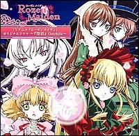 ローゼンメイデン『ローゼンメイデン オリジナルドラマCD~『探偵』Detektiv~』