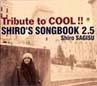鷺巣詩郎『Tribute to COOL!! SHIRO'S SONGBOOK 2.5』