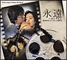 韓国映画オリジナル主題歌集「永遠~ヨンウォン」