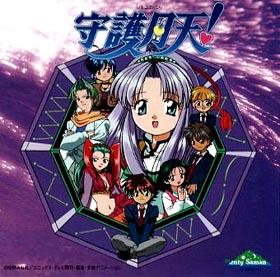 ひと美『守護月天 テレビアニメ オリジナル サウンド トラック集/ジョー リノイエ』