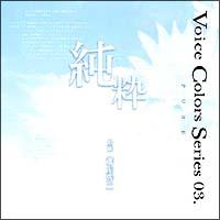 Voice Colors series03.~純粋~