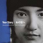 中河内雅貴『Your Story』