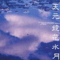 天元・鏡花水月~Japanese Songs by Solo~