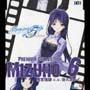 Memories Off #5とぎれたフィルム プレミアムコレクション6 Mizuho