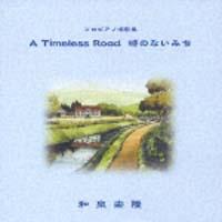 時のないみち(A Timeless Road)