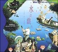 服部克久『音楽畑 ピアノソロ・ベスト セレクション 水の戯れ~ル・ローヌ(河)~』