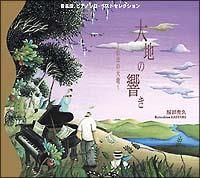 服部克久『音楽畑 ピアノソロ・ベスト セレクション 大地の響き~自由の大地~』