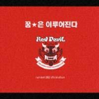 2002年韓日ワールドカップ 韓4強記念「赤い悪魔」公式応援アルバム~夢は☆叶う~