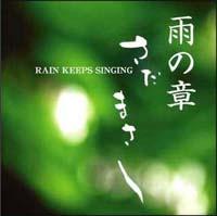 特集さだまさし:雨の章~RAIN KEEPS SINGING