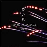 特撰さだまさし:夢の章~SONGS FOR DREAMS