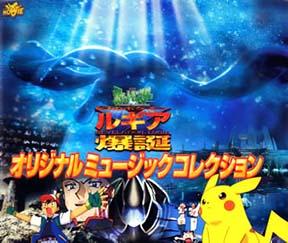 幻のポケモン ルギア爆誕 オリジナルサウンドトラック