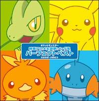 ポケットモンスター映画アニメ主題歌ソング集 パーフェクトベスト 1998-2003
