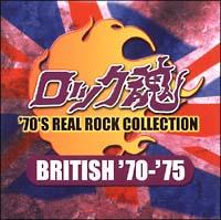 ロック魂~'70'S REAL ROCK COLLECTION BRITISH '70-'75