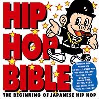 HIP HOP BIBLE-白盤-