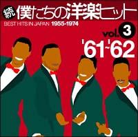 続・僕たちの洋楽ヒット Vol.3 '61~'62