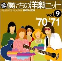 続・僕たちの洋楽ヒット Vol.9 '70~'71