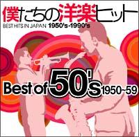 アントン・カラス『僕たちの洋楽ヒット ベスト・オブ・50's』