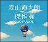 傑作撰 2001~2005(通常盤)