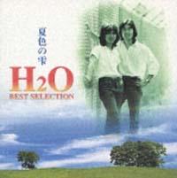 夏色の雫~H2O ベスト・セレクション
