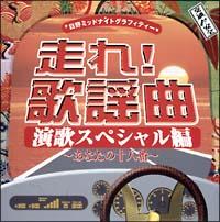 走れ!歌謡曲 演歌スペシャル編~あなたの十八番~