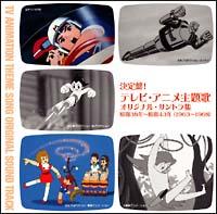 財津一郎『決定盤! テレビ・アニメ主題歌 オリジナル・サントラ集』