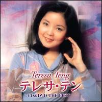 テレサ・テン CD & DVD THE BEST