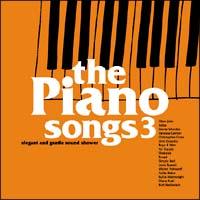 ピアノ・ソングス 3