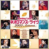 Burning Love~ネオロマンス・ライヴ 2003 Autumn~