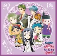 ネオロマンス・Paradise Cure! Radioトーク 4