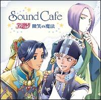 アンジェリーク~微笑の魔法~Sound Cafe