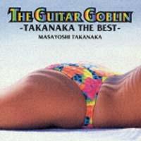 ギターゴブリン-タカナカ・ザ・ベスト-