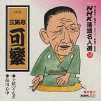 NHK落語名人選 18~八代目 三笑亭可楽