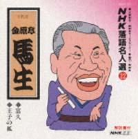 NHK落語名人選 22~十代目 金原亭馬生