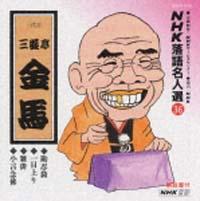 NHK落語名人選 36~三代目 三遊亭金馬