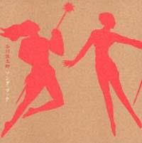 谷川俊太郎 SONG BOOK