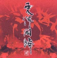 田村洋『東洋回帰2003』