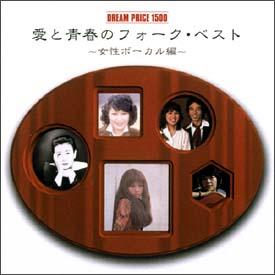 DREAM PRICE 1500 愛と青春のフォーク・ベスト(女性ボーカル編)