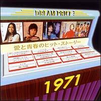 DREAM PRICE 1500/愛と青春のヒット・ストーリー 1971