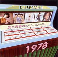 樹木希林『DREAM PRICE 1500/愛と青春のヒット・ストーリー 1978』