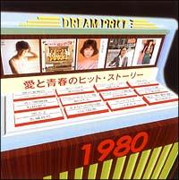 DREAM PRICE 1500/愛と青春のヒット・ストーリー 1980