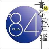 続・青春歌年鑑 '84 PLUS
